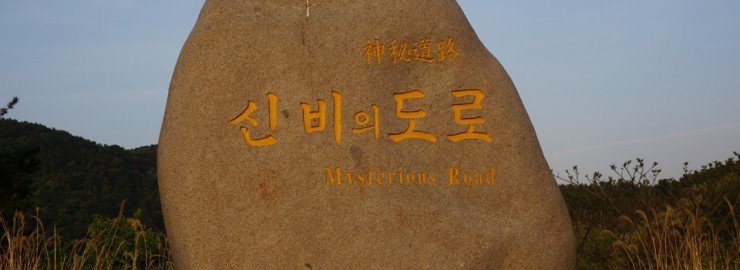 Back to Korea Day 5 Part 8: Mysterious Road, sunset and dinner