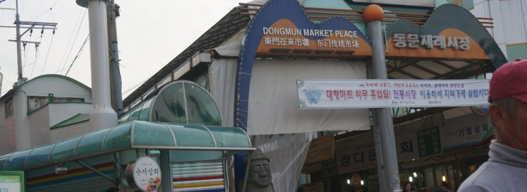 Back to Korea Day 7 Part 2: Dongmum Market and Jungang underground shopping mall